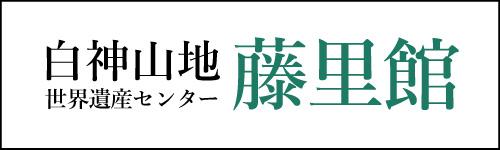 秋田白神ガイド協会
